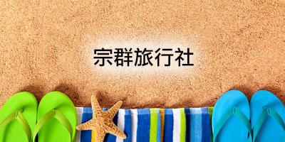 宗群旅行社-業務助理