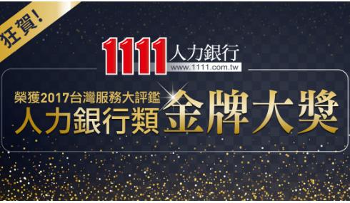 1111人力銀行金牌大獎