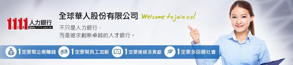 1111人力銀行_求職找工作、企業找人才的求職網