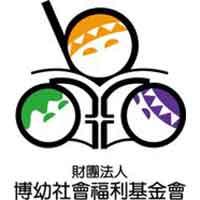 2019幸福企業-財團法人博幼社會福利基金會