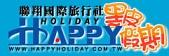 2019幸福企業-聯翔國際旅行社有限公司