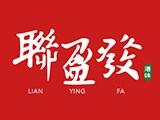 2019幸福企業-聯盈發國際有限公司