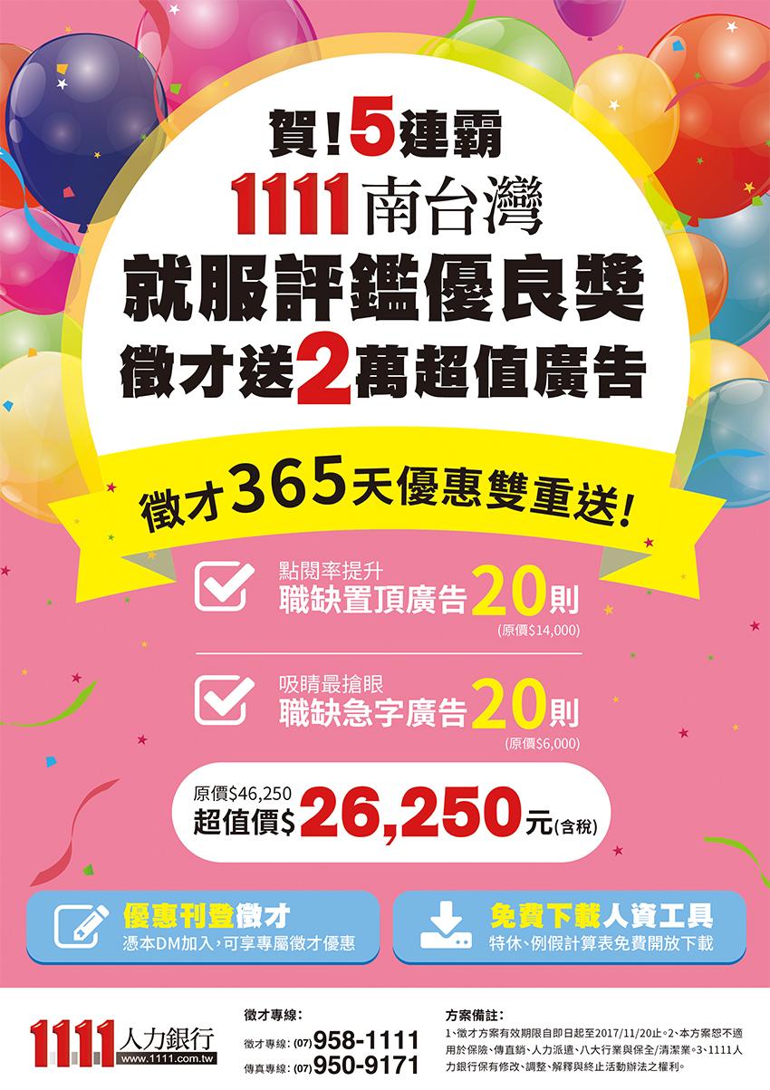 1111週年慶優惠徵才,年繳送2萬元廣告!