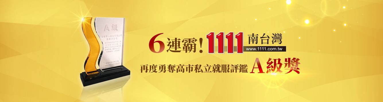 1111南台灣榮獲評鑑A級