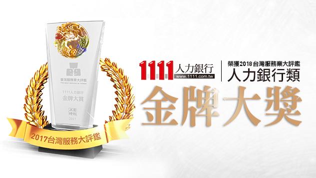 1111人力銀行榮獲服務金獎